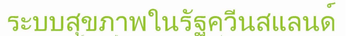 Factsheet in Thai