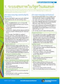 Thai factsheet