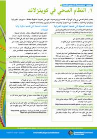 Arabic factsheet