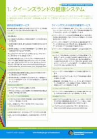 Factsheet in Japanese